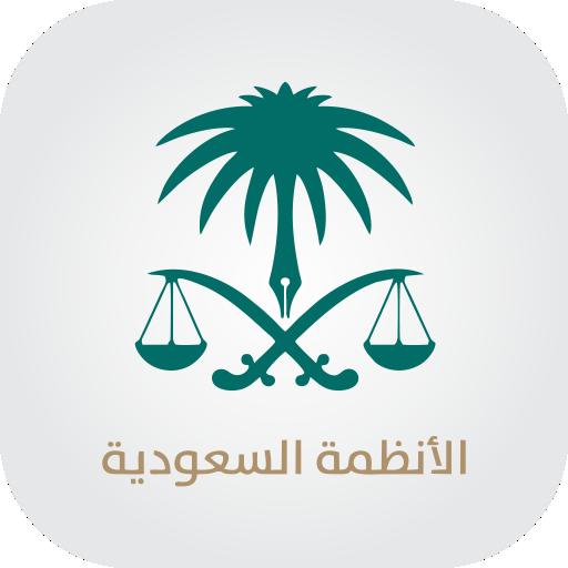 تطبيق دليل الأنظمة السعودية