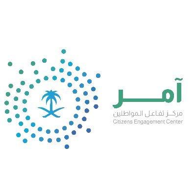 مركز تفاعل المواطنين