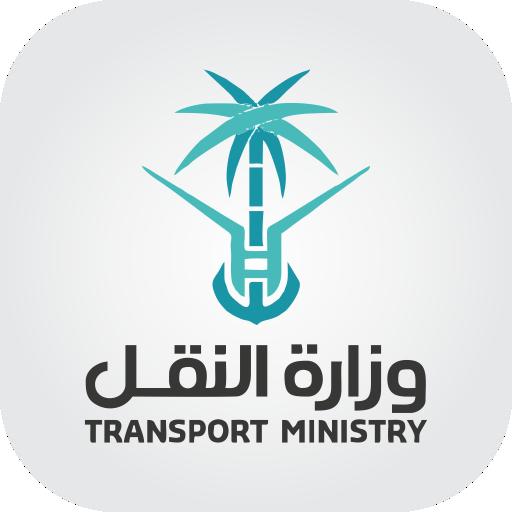 خدمات وزارة النقل